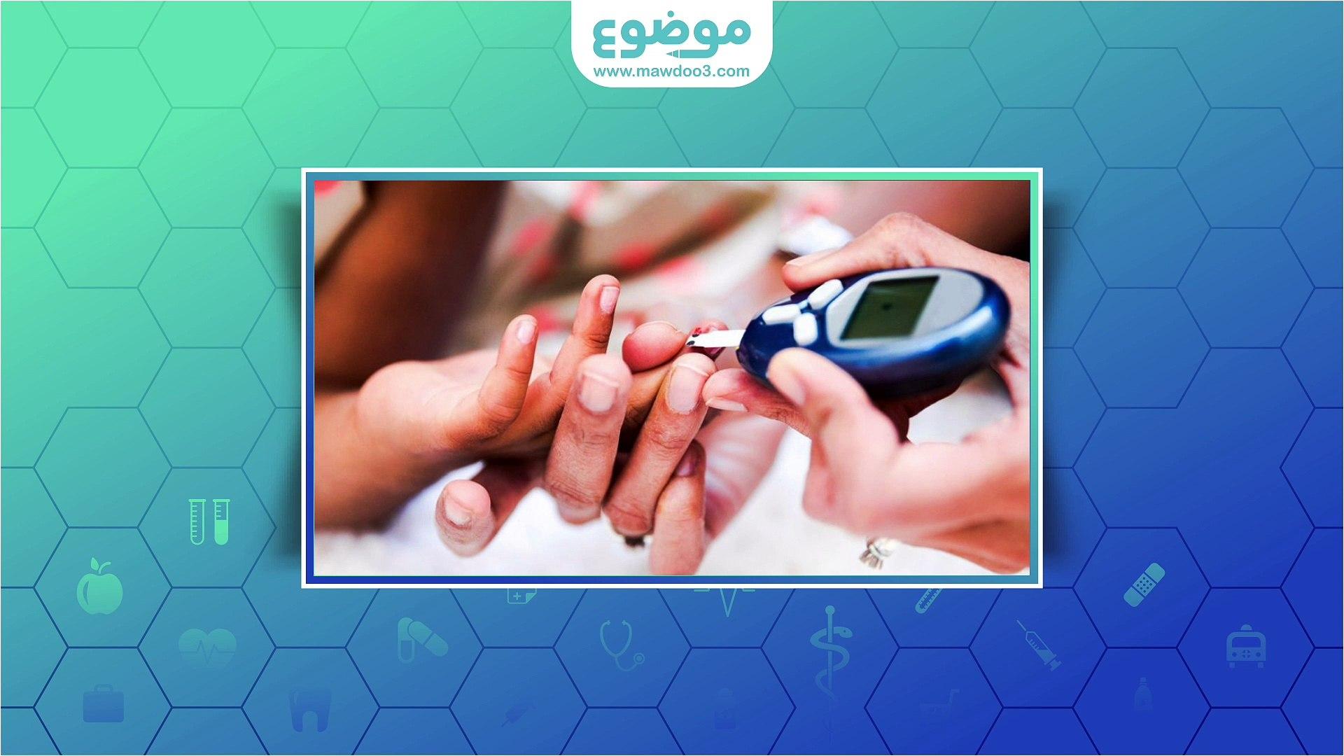 ما هو معدل السكر الطبيعي في الدم عند الاطفال