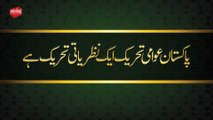 Pakistan Awami Tehreek Aik Nazryati Tehreek Hy [Speech Shaykh-ul-Islam Dr. Muhammad Tahir-ul-Qadri]