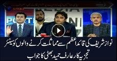 Bhatti on PML-N supporters' comparison of Nawaz Sharif with Quaid-e-Azam