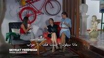 اعلان  2الحلقة 21 مسلسل شوكت يرمدار sevkat yerimdar مترجم للعربية  حصرياً على مدونة قصة عشق