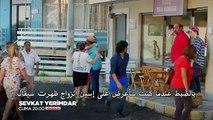 اعلان 1 الحلقة 14 مسلسل شوكت يرمدار sevkat yerimdar مترجم للعربية  حصرياً على مدونة قصة عشق