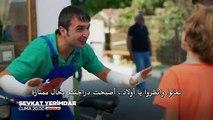 اعلان 1 الحلقة 18 مسلسل شوكت يرمدار sevkat yerimdar مترجم للعربية  حصرياً على مدونة قصة عشق
