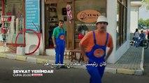 اعلان 2 الحلقة 16 مسلسل شوكت يرمدار sevkat yerimdar مترجم للعربية  حصرياً على مدونة قصة عشق