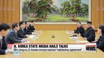 """N. Korea hails """"openhearted talk"""" with S. Korean envoys; Blue House calls outcome """"not disappointing"""""""