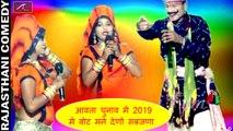 FULL Comedy Rajasthani | आवता चुनाव में 2019 में वोट मने देणों सबजणा | Marwadi Comedy Video 2018 | Dehati Comedy Funny Videos | NON Stop Live - Double Meaning Jokes