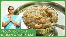 Broken Wheat Kesari Recipe | Wheat Rava Halwa Recipe | గోధుమ రవ్వ హల్వా | Healthy Dessert Recipes