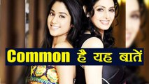 Sridevi : Jhanvi Kapoor - Sridevi shared these Traits   FilmiBeat
