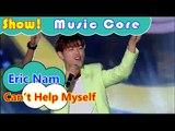 [HOT] Eric Nam (feat. JIN JIN) - Can't Help Myself, 에릭남(feat. 진진) - 못 참겠어 Show Music core 20160730