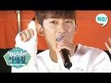 [Heyo idol TV] B1A4 Gongchan - Dazzling Dazzling Live [B1A4의 사생활] 20160608