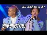 [2017 파크콘서트in대구] 비투비 - MOVIE & 뛰뛰빵빵 & 언젠가, BTOB - MOVIE & Beep Beep & Someday