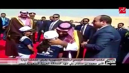 ملخص زيارة الأمير محمد بن سلمان ولي العهد السعودي إلى القاهرة
