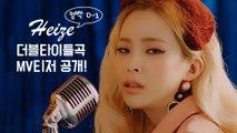 컴백 D-1 헤이즈, 더블타이틀 '내가 더 나빠' 드라마 타이즈 MV 티저 공개! '뮤직비디오 총 3편'