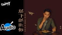 劉燁 - 放下的時候(官方歌詞版)- 電視劇《老男孩》情感插曲