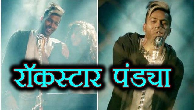 Hardik Pandya singing video goes VIRAL, Watch here । वनइंडिया हिंदी
