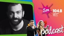 Ο Δημήτρης Μεργούπης σχολιάζει με καυστικό χιούμορ πρόσωπα της επικαιρότητας || SokFM Morning Show
