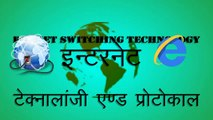 INTERNET TECHNOLOGY AND WEB DESIGN-TCP/IP – Internet Technology and Protocol-Packet switching technology