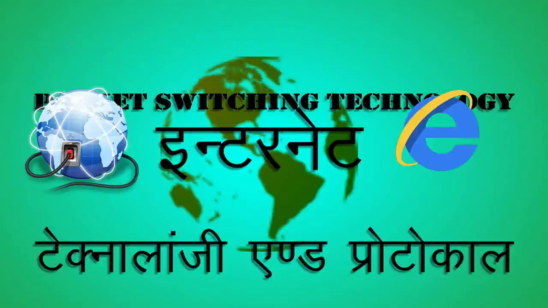 INTERNET TECHNOLOGY AND WEB DESIGN-TCP/IP – Internet Technology and Protocol-Packet switching techno