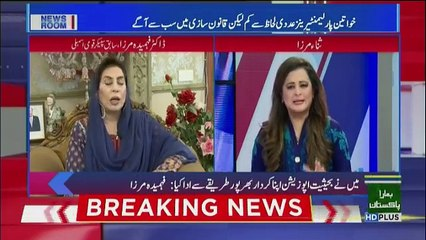 News Room on 92 News - 8th March 2018