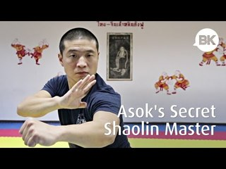 Meet Asok's Secret Shaolin Master