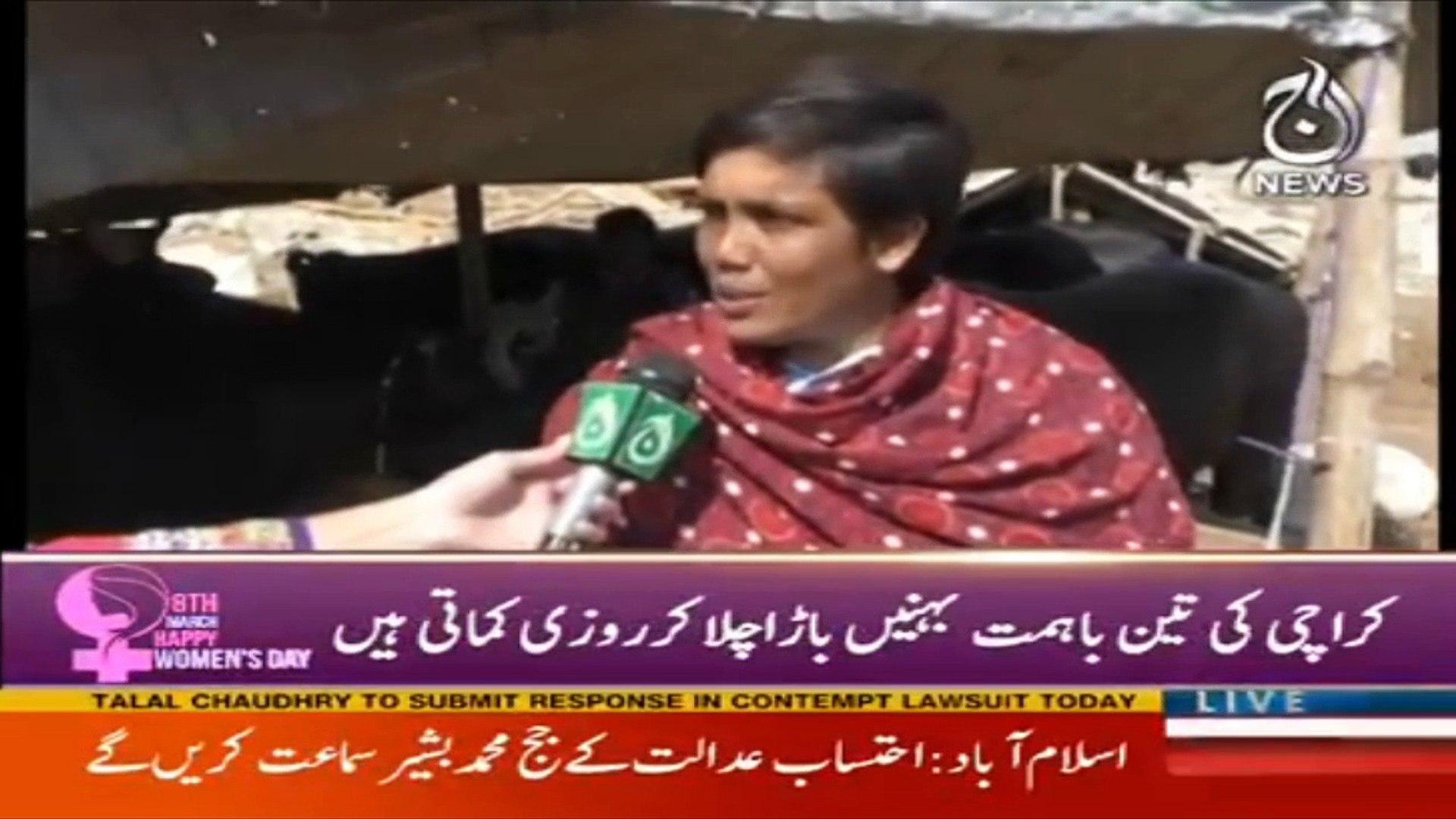 Aaj News Salute these three hard working daughters of Karachi Happy International Women's Day |