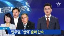 """민주당 """"김영춘·전현희 출마 말라"""" 현역 단속령"""