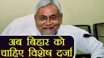 Nitish Kumar की JDU ने मांगा Bihar के लिए Special Status | वनइंडिया हिंदी