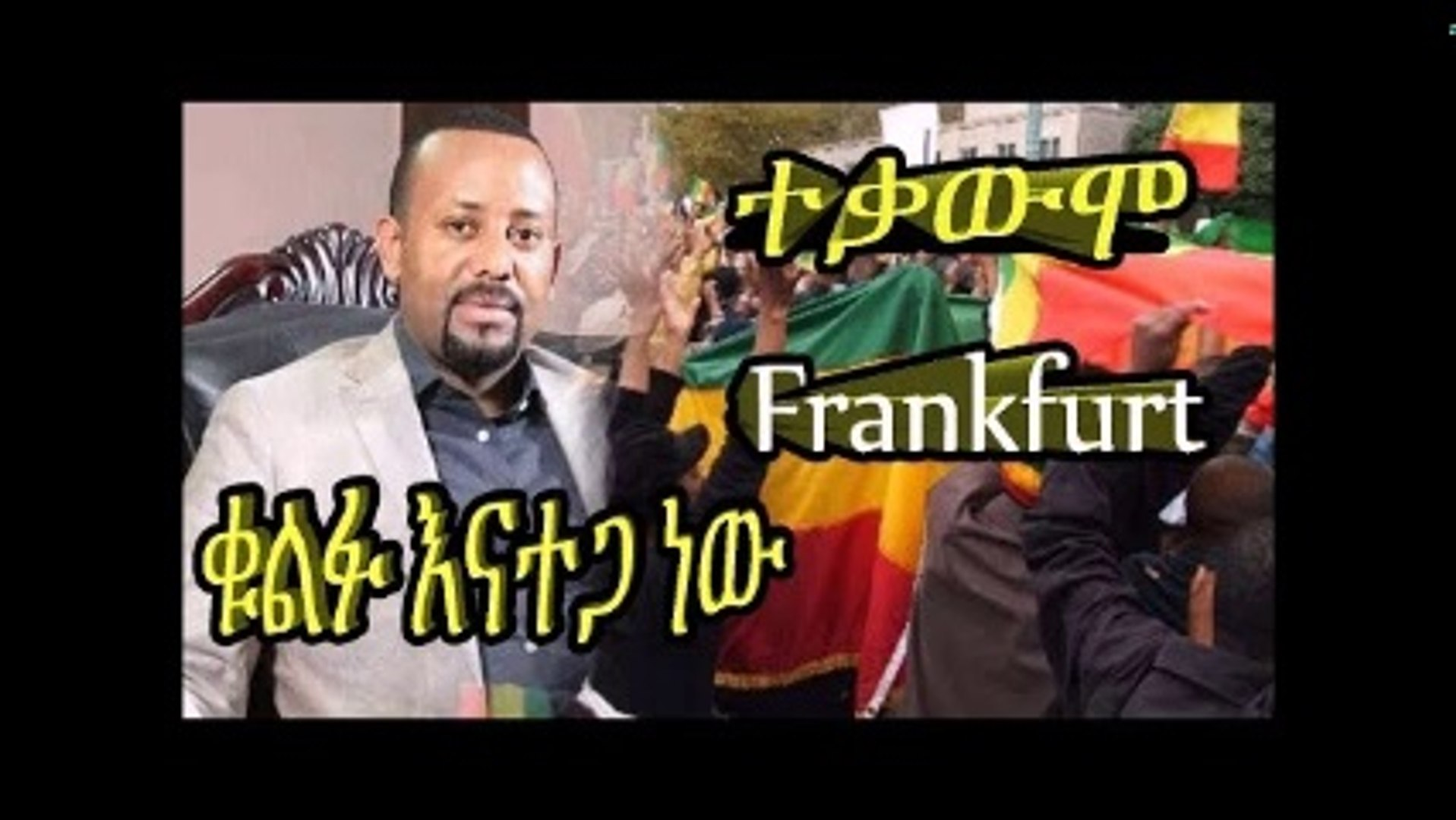 Ethiopia  Special Ethiopian Newsdr abiy ahmed youtube ethiopian news ethiopian news today