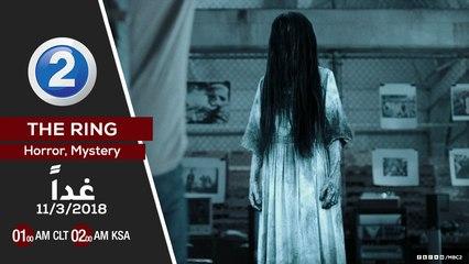 لعشاق أفلام الرعب.. لاتفوتوا Rings Movie غداً على MBC2