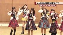 NNN・FCTストレイトニュース 2018.03.05 AKB48 復興支援ライブ 南相馬市