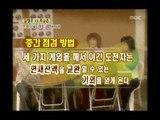 행복 주식회사 - Happiness in ₩10,000, Kim Jang-hoon, #05, 김장훈 vs 오승은, 20040619
