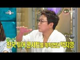 [RADIO STAR] 라디오스타 -  A torrent of Tak Jae-hoon moving story!20170823