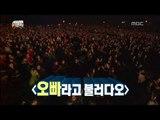 Infinite Challenge, 2013 'Infinite Challenge' Song Festival(5) #20, 2013 무한도전 가요제(5) 20131102