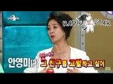 [RADIO STAR] 라디오스타 - Kim Boo-sun want report Ahn Young-mi to the police  20150415