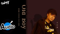 古巨基 Leo Ku - Old Boy(官方歌詞版)- 電視劇《老男孩》同名主題曲