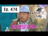 [RADIO STAR] 라디오스타 - Kim Heung-gook, drink with Song Joong-ki? 20160420