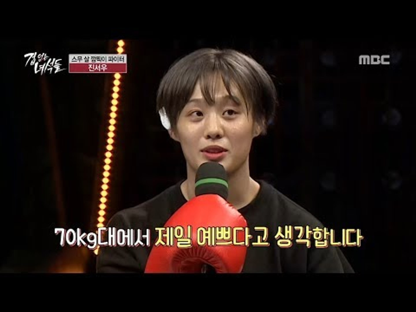 [Fearless guys] 겁없는녀석들-Fearless guys! Who will become the strongest female fighter? 20171111