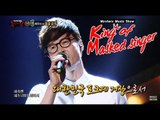 [King of masked singer] 복면가왕 - Dream of deviant Cabbage ascetic, Park Hakgi -  Thorn Tree 20150503