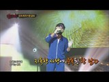 [King of masked singer] 복면가왕 - 'An out-and-out escape'   defensive stage - Addicted Love 20160619