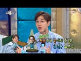 [RADIO STAR] 라디오스타 -  Lee Suk Hoon Kim Yeon-woo, a public lecture by the law. 20170614
