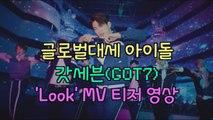 글로벌 대세 갓세븐(GOT7) ′Look′ MV 티저 속 ′화려한 비주얼 + 포인트 안무′