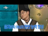 [RADIO STAR] 라디오스타 - Kim Bum-soo and face will tell whether you can't carry a tune?!20170517
