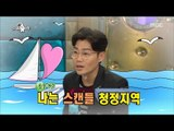 [RADIO STAR] 라디오스타 - Kim Bum-soo worried because we don't have the scandal?! 20170517