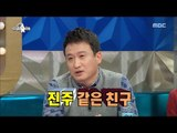 [RADIO STAR] 라디오스타 - Seo Kyung-seok, In rdiostar of Gyu-hyun The biggest reason?20170222