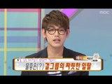 섹션TV 연예통신 - Section TV #08, 20130714