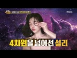 [Section TV] 섹션 TV - SULLI beginning of controversy 20170611
