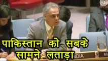Pakistan पर UN में Syed Akbaruddin का जबरदस्त प्रहार, बताई औकात | वनइंडिया हिन्दी