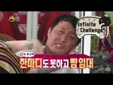 [Infinite Challenge] 무한도전 - Junha, mental breakdown at cheek massage  '따귀 마사지' 받는 준하! '멘붕' 20150613