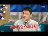 [RADIO STAR] 라디오스타 - Joong-hoon, and a rich fishing ground is the old radiostar tsukidashi?!20170329