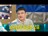 [RADIO STAR] 라디오스타 -  Park Joong-hoon has handsome actor, vice chairman of the meeting?! 20170329