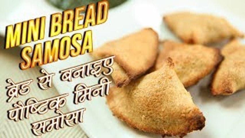Mini Bread Samosa Recipe In Hindi   ब्रेड से बनाइए बिना तले हुए समोसे   Healthy Recipe   Nupur